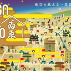 「DESiGN WEEK KYOTO-デザインウィーク京都-」に参加します!